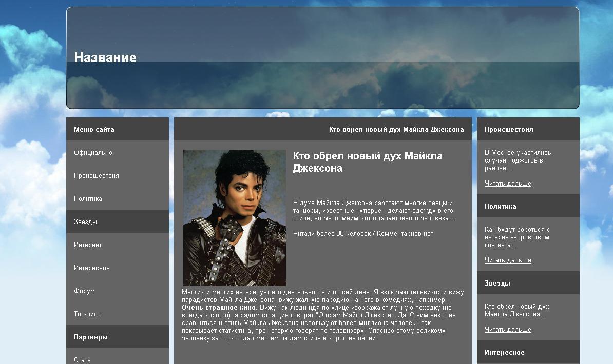 Шаблон сайта новостей в стиле Vista