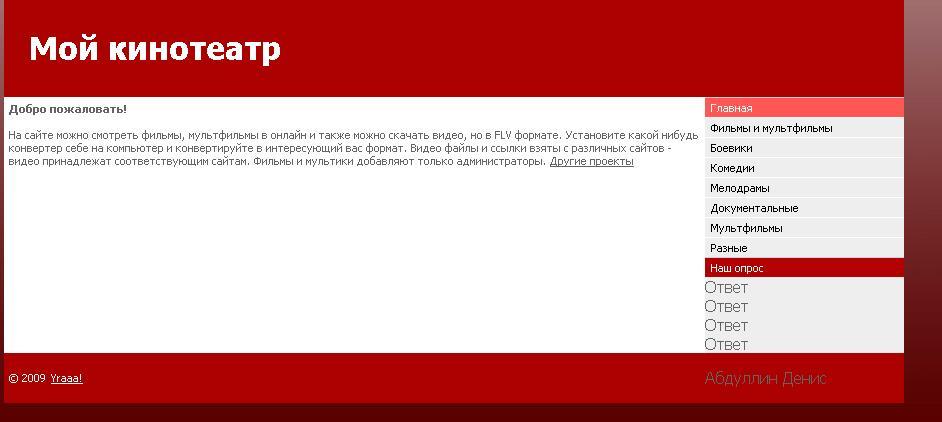 Шаблон для онлайн-кинотеатра в красных тонах