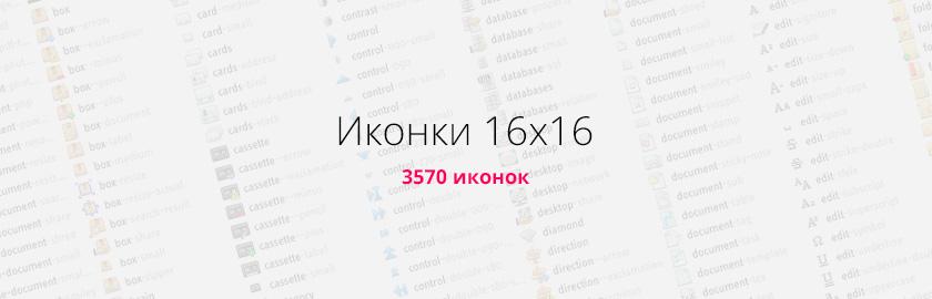 16x16 набор иконок для сайта