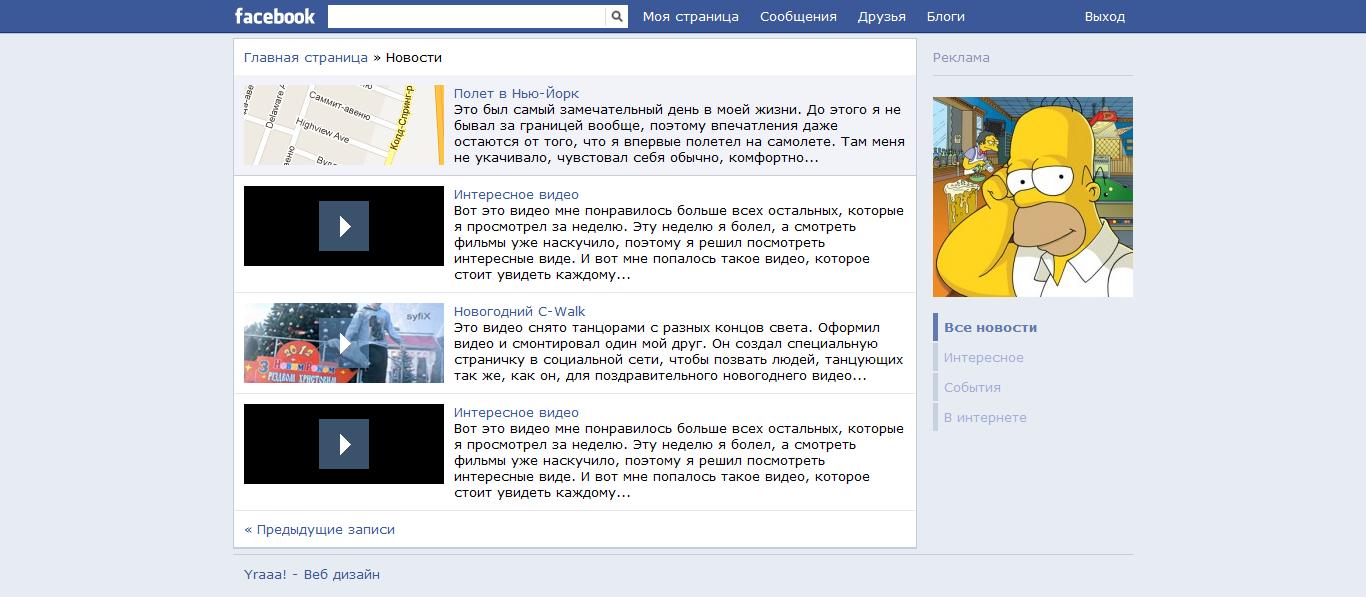 Шаблон «Facebook» HTML