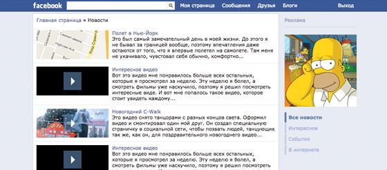 Шаблон Facebook HTML