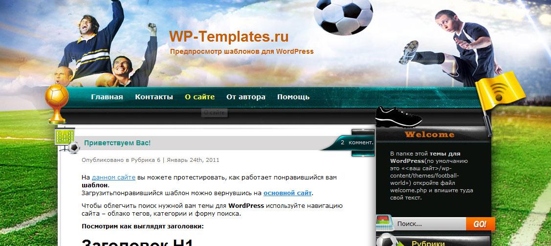 Футбольная тема Wordpress