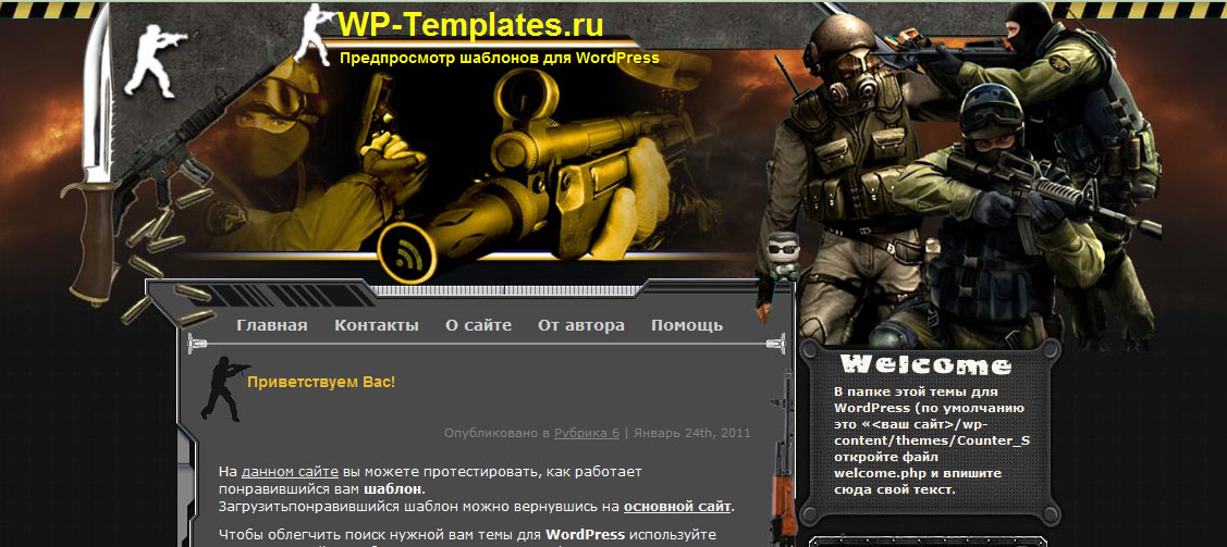 Тема «Counter-Strike» для Wordpress