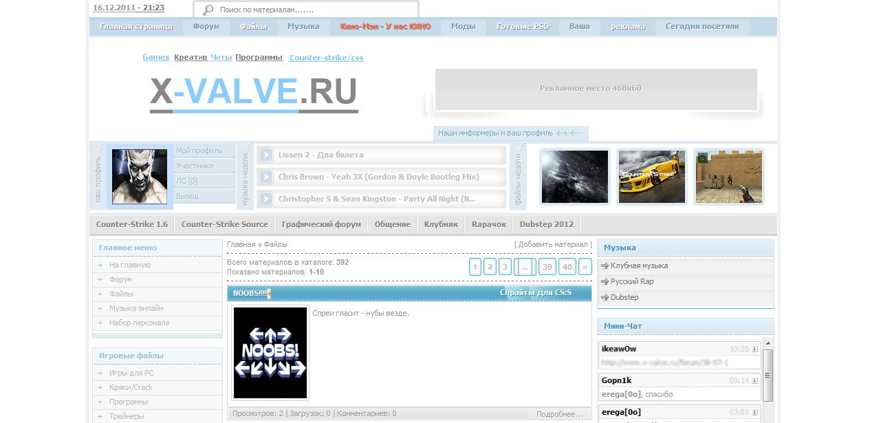 Шаблон «X-Valve» для uCoz