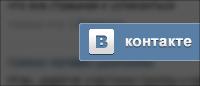Выдвижная кнопка ВКонтакте для uCoz