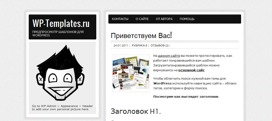 Тема «zeeBizzCard» для Wordpress