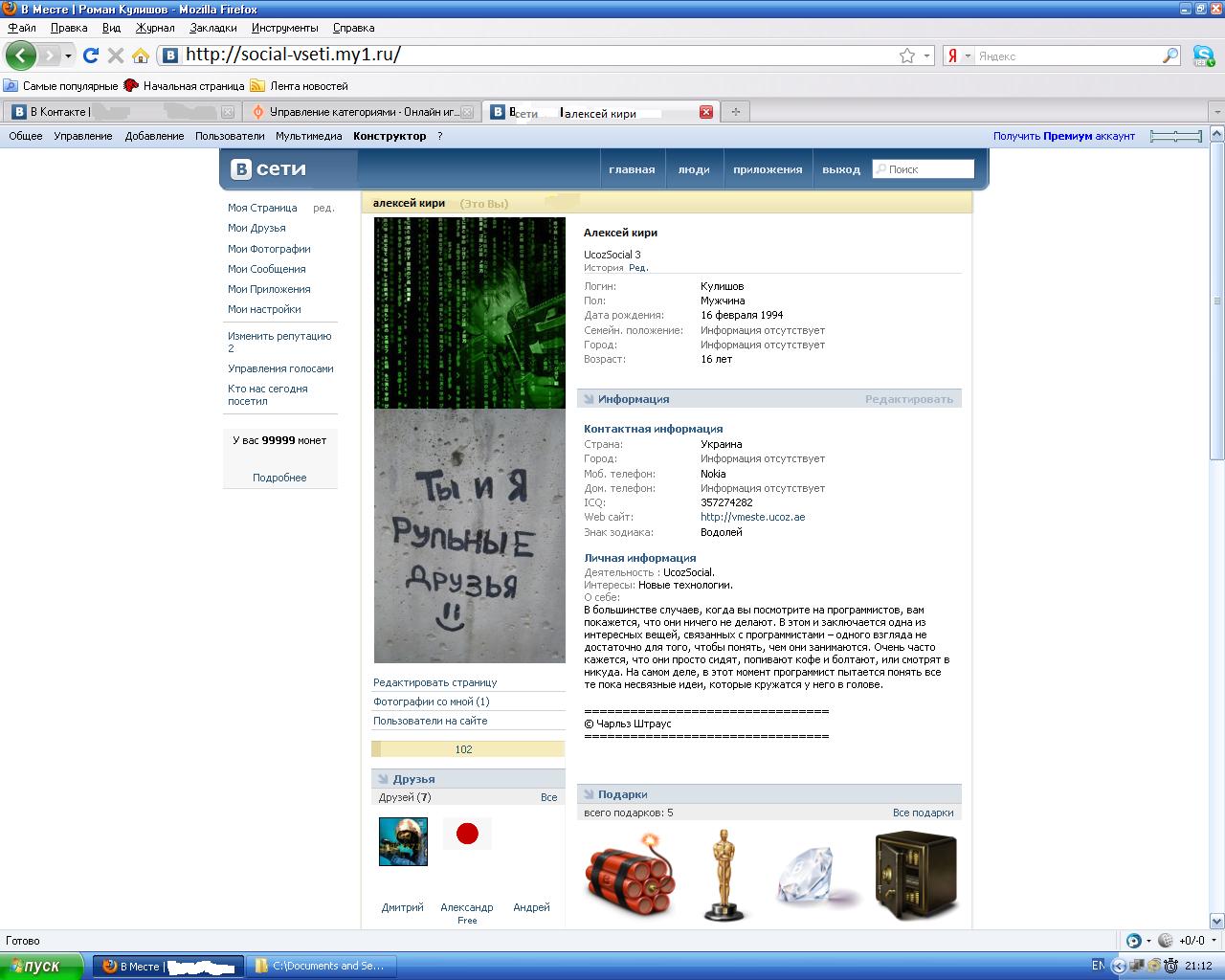 Шаблон социальной сети для «UcozSocial 1.17»