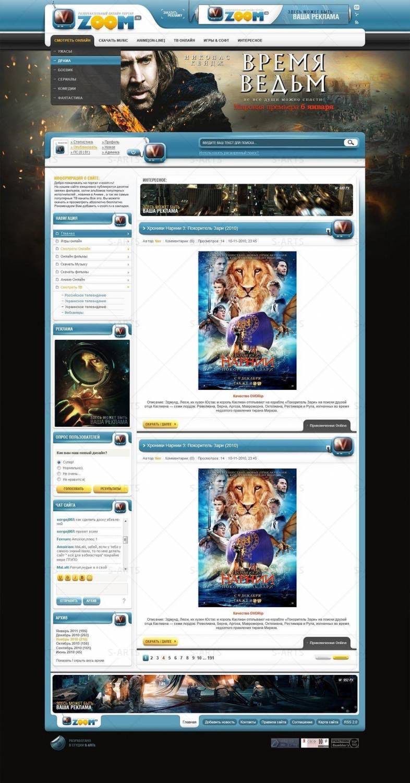 Шаблон «Кино vZoom» для DLE 9.5