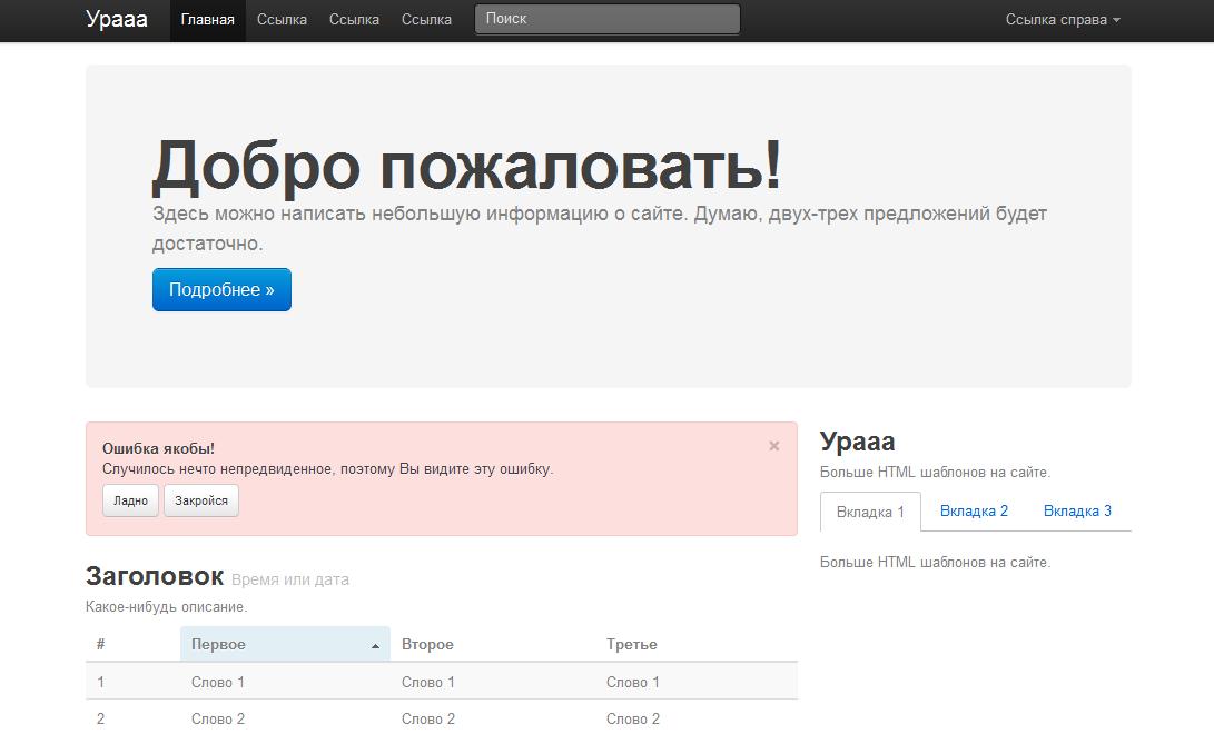 ������ ��������� HTML