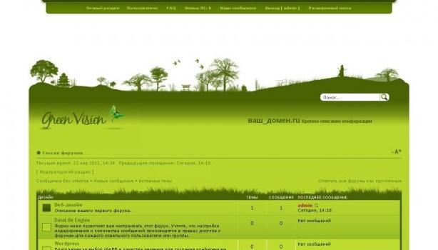 Шаблон «Green Vision» для phpBB