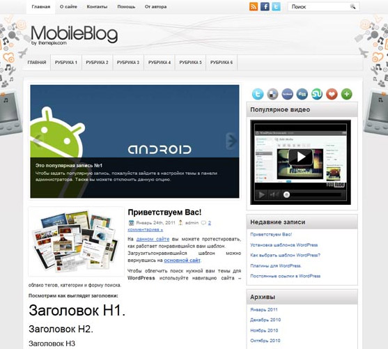 Шаблон «Mobile Blog» для WordPress
