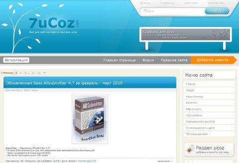 Шаблон «7ucoz» для uCoz