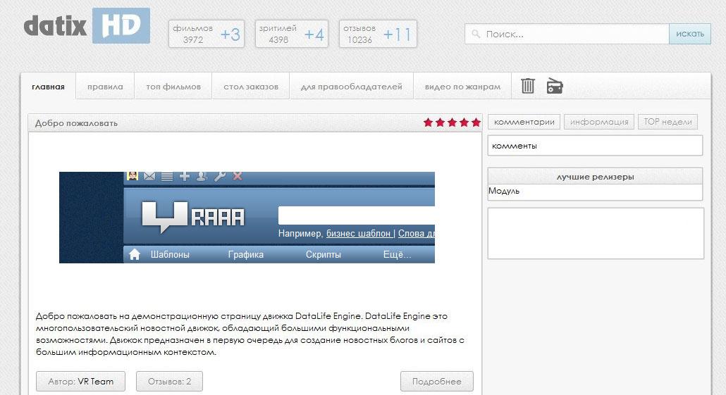 Шаблон «Datix HD» для DLE 9.5