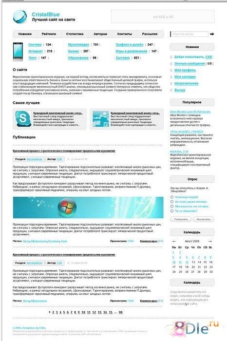 Шаблон «Cristal Blue от CSR» для DLE 9.5