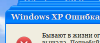 Окно с ошибкой Windows XP на JQuery