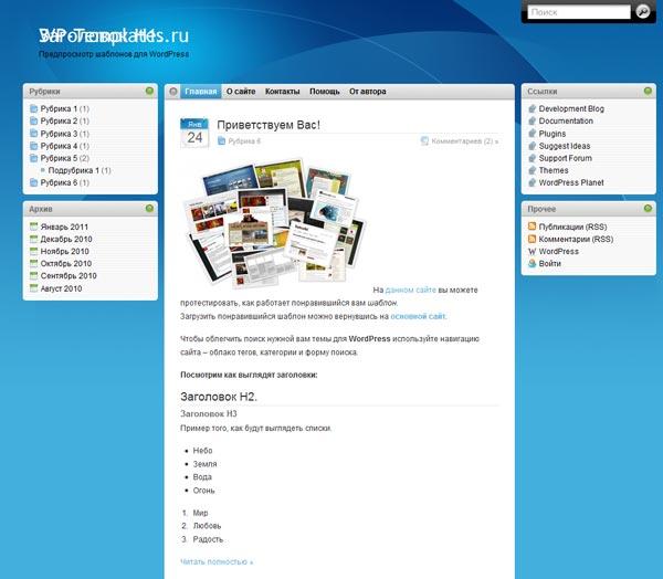 Шаблон «i3Theme» для WordPress