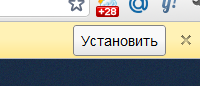 Просьба установки расширения для Google Chrome