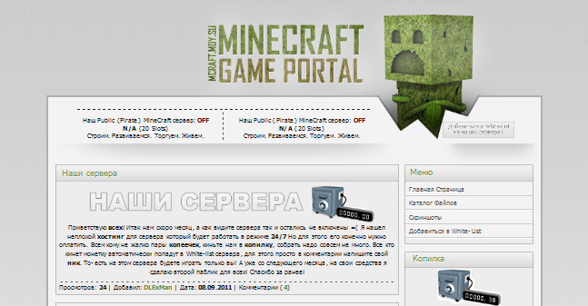 Шаблон Minecraft для uCoz
