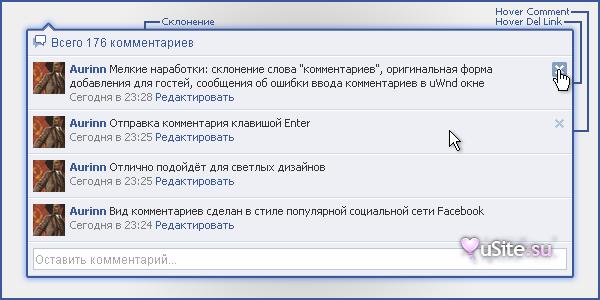 Вид комментариев в стиле Facebook для uCoz