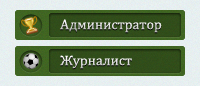 Футбольные иконки групп для форума
