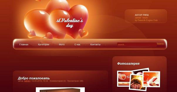 Шаблон Valentine's Day на DLE