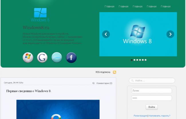 Шаблон Windows 8 DLE 9.6