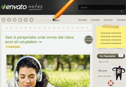 Шаблон блога для uCoz