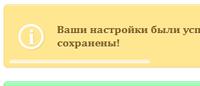 Уведомления на CSS3