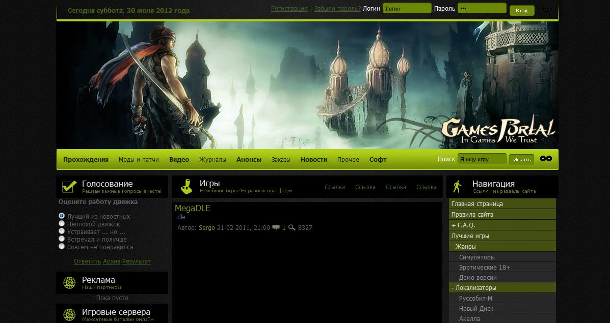 Шаблон Games Portal для DLE 9.4