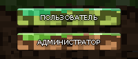Иконки групп Minecraft