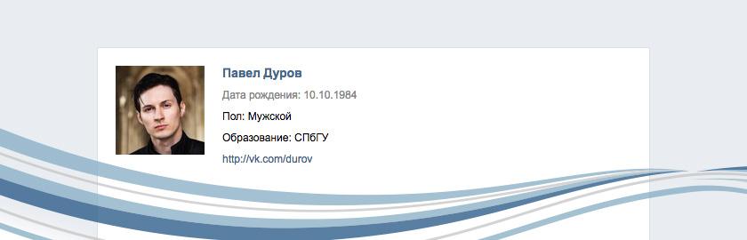 Информация из профиля ВКонтакте