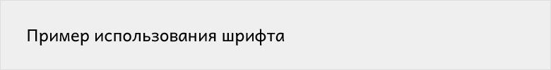Шрифт для сайта Andika