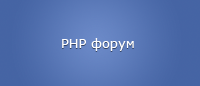 Бесплатный PHP форум YaBB SE 1.0
