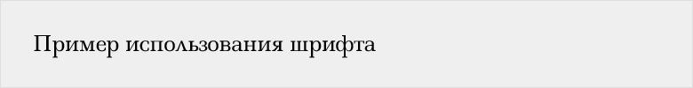 Шрифт для сайта Ledger