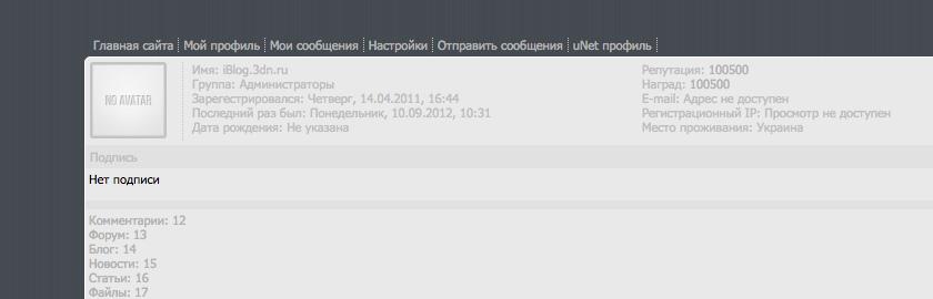 Новая Персональная страница пользователей для uCoz