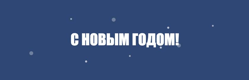 Простой снег на сайт на JavaScript