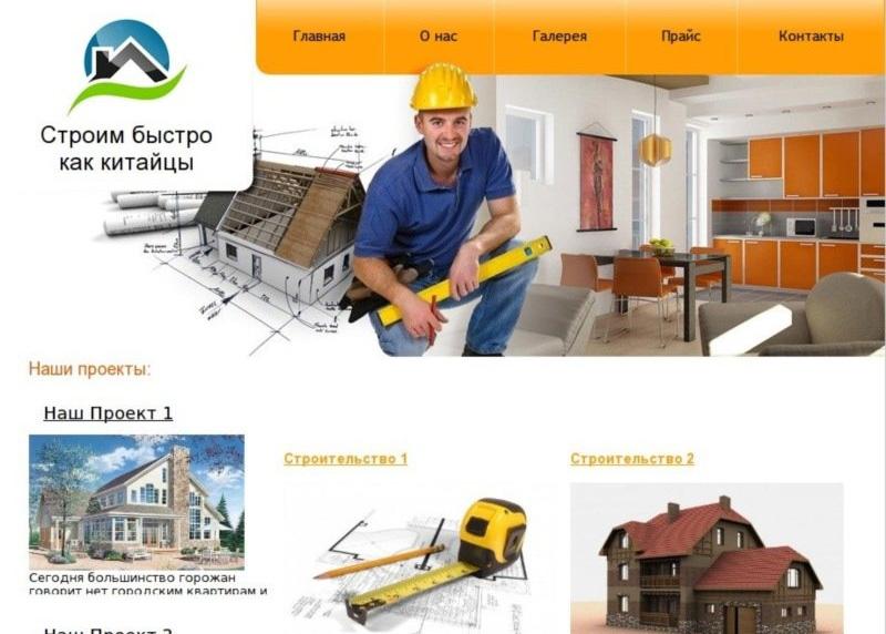 Шаблон Строительство и ремонт DLE