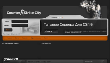 CS-City ucoz