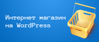 Шаблон WordPress для Интернет магазина