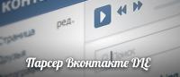 Парсер музыки с ВКонтакте DLE