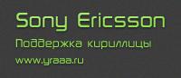 Шрифт Sony Ericsson