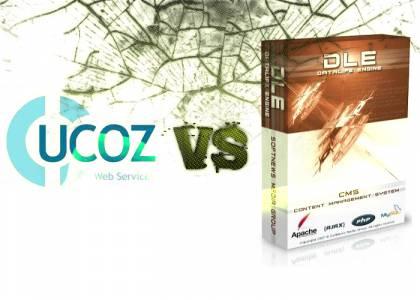 DLE или uCoz