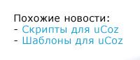 Скрипт новостей для uCoz