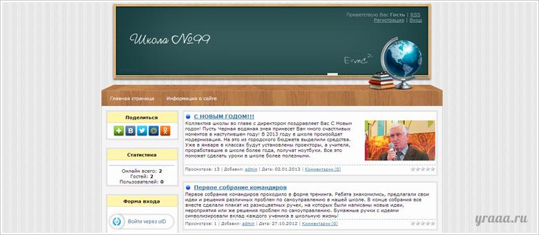 Хостинг бесплатный для школьного сайта бесплатный хостинг с php и домен третьег