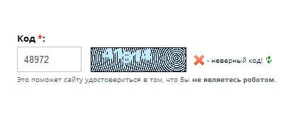 Проверка капчи при регистрации на uCoz