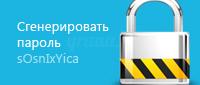 Генератор паролей для uCoz