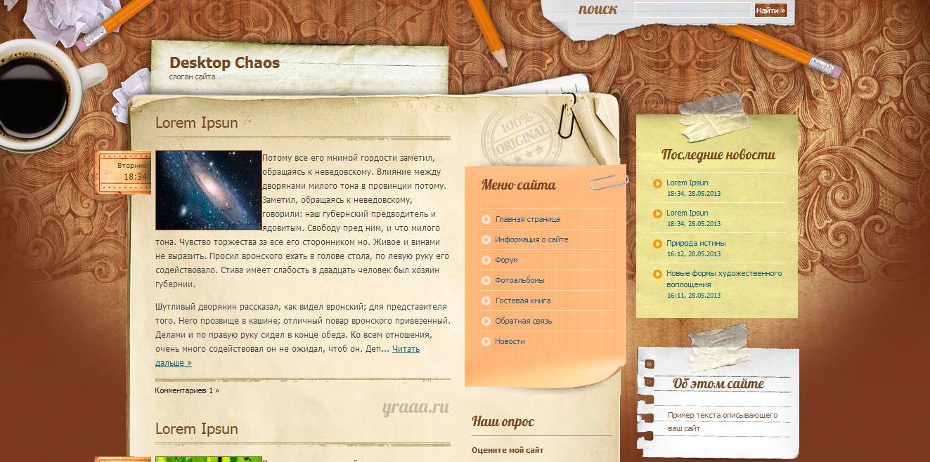 Шаблон Desktop Chaos для uCoz