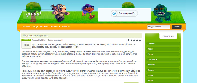 Игровой шаблон Cube World для uCoz