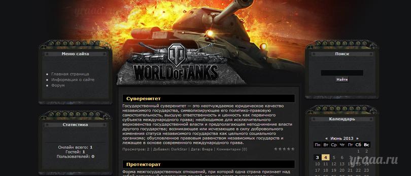 Шаблон World of Tanks для uCoz