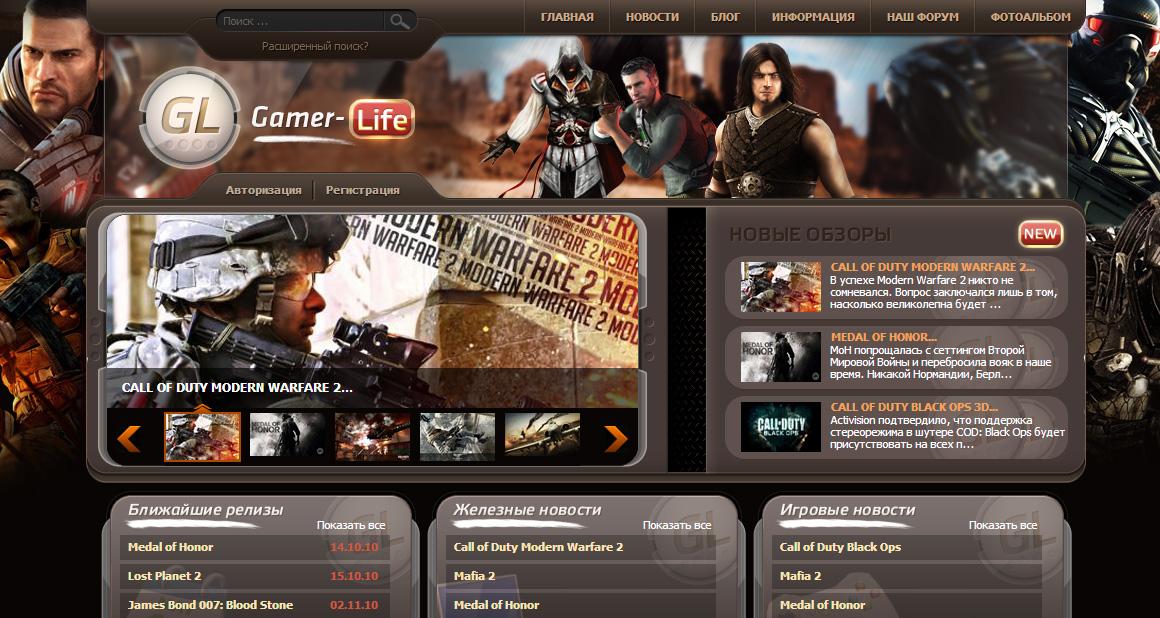 Шаблон Gamer Life для uCoz